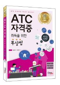 ATC 자격증 취득을 위한 투상법
