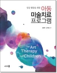 임상 현장을 위한 아동 미술치료 프로그램