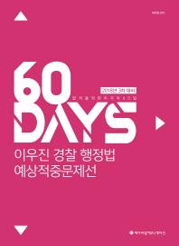 이우진 경찰 행정법 예상적중문제선(3차 대비)(2018)