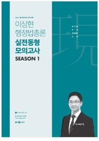 이상현 행정법총론 실전동형 모의고사 시즌1(2021)