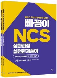 빠꼼이 NCS 심화과정 실전문제풀이 세트