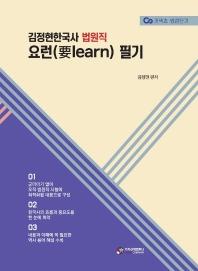 김정현 한국사 법원직 요런 필기(2021)