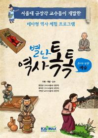 별난 역사 톡톡: 문화재편 예술