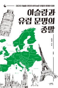이슬람과 유럽 문명의 종말
