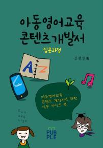 아동영어교육 콘텐츠 개발서 (입문과정)