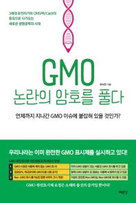 GMO 논란의 암호를 풀다 (컬러판)