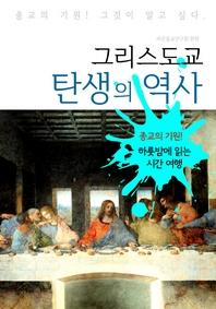 그리스도교 탄생의 역사 (하룻밤에 읽는 역사 시간여행)