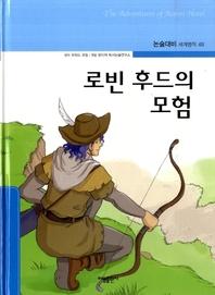 로빈 후드의 모험_논술대비 세계명작 48