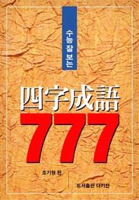 수능 잘보는 사자성어 777(체험판)