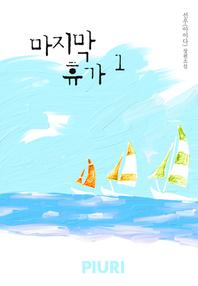 [세트]마지막 휴가(전2권완결)