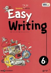 이지 라이팅(Easy Writing)(방송교재 2016년 06월)