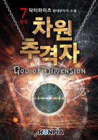 차원 추격자   God of Dimension. 7(완결)