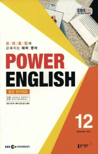 POWER ENGLISH(방송교재 2016년 12월)