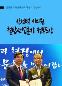 신건택 시의원, 철탑산업훈장 정부포상