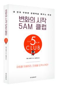 변화의 시작 5AM 클럽 (체험판)