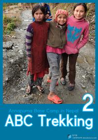 네팔 안나푸르나 ABC트레킹. 2