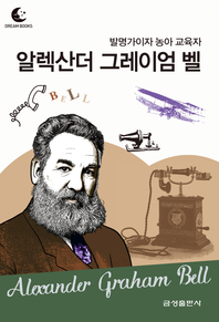 발명가이자 농아 교육자 알렉산더 그레이엄 벨