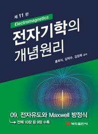 전자기학의 개념원리(11판) .9