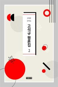 고석규 평론집 2