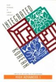Integrated Korean: High Advanced 1