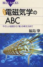 電磁氣學のABC やさしい回路から「場」の考え方まで 新裝版