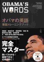 オバマの英語徹底トレ―ニングブック OBAMA'S WORDS