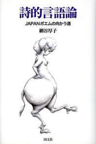 詩的言語論 JAPANポエムの向かう道