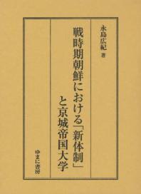 戰時期朝鮮における「新體制」と京城帝國大學