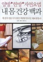 양방 한방 자연요법 내 몸 건강 백과
