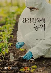 환경친화형 농업(2학기, 워크북포함)