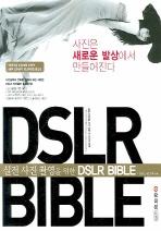 실전 사진 촬영을 위한 DSLR BIBLE