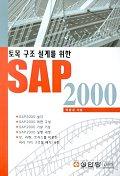 토목구조 설계를 위한 SAP 2000