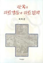 한국의 의료갈등과 의료정책
