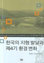 한국의 지형 발달과 제4기 환경 변화