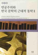 반공주의와 한국 문학의 근대적 동학. 2