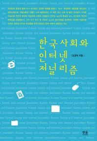 한국사회와 인터넷 저널리즘(반양장)