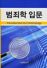 범죄학 입문