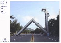 서울대학교 달력(2014)(벽걸이용)