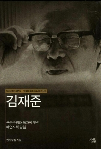 김재준:근본주의와 독재에 맞선 예언자적 양심(현대신학자평전 2)