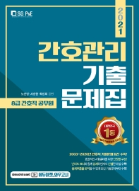 간호관리 기출문제집(8급 간호직 공무원)(2021)