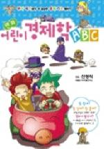 만화 어린이 경제학 ABC