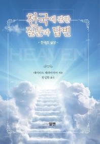 천국에 관한 질문과 답변
