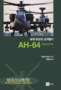 세계 최강의 공격헬기 AH-64 Apache