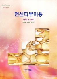 전신피부미용 이론 및 실습