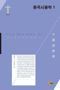 중국시율학. 1