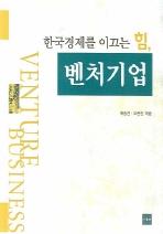 한국경제를 이끄는 힘 벤처기업
