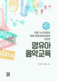 영유아 음악교육(음원 CD수록)