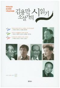 김용만 소설가의 시읽기