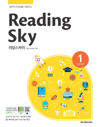 Reading Sky(리딩스카이) Level. 1