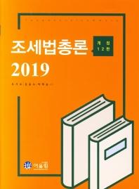 조세법총론(2019)